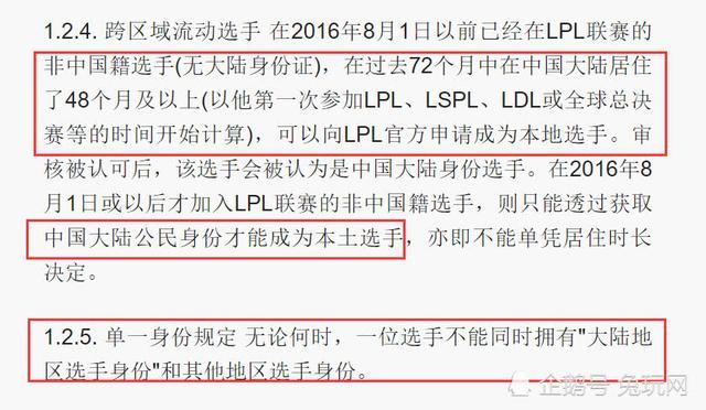 英雄联盟官方解读了在LOL赛事中对于选手区域的判定规则