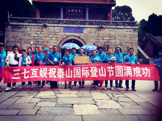 三七互娱助力泰山国际登山节 诠释攀登精神