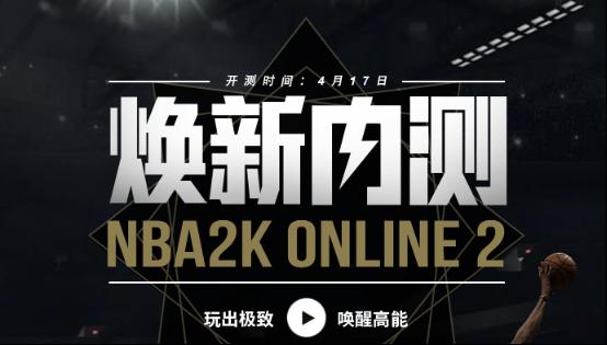 苏群杨毅同台鼎力助阵 NBA2K ONLINE2内测直