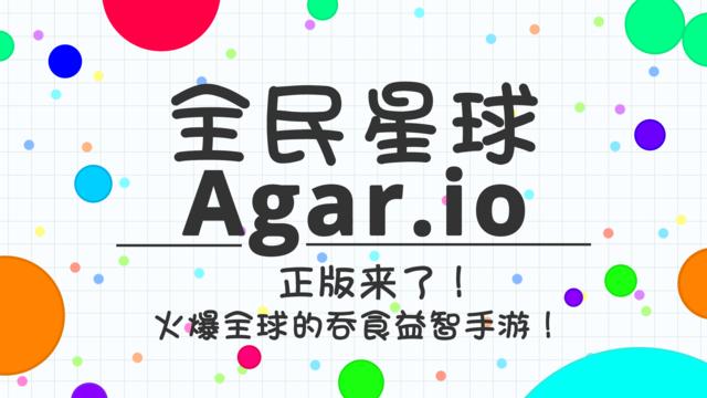 《Agar.io》唯一中文正版手游《全民星球》今日上线