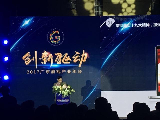 2017年广东游戏市场规模1670.5亿 占全国75.6%份额