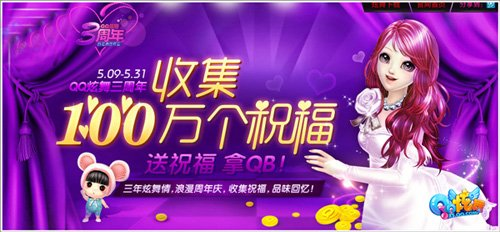QQ炫舞收集祝福 万人许愿恭迎庆典