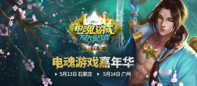到万达享受电竞比赛 石家庄、广州传送点本周开启!