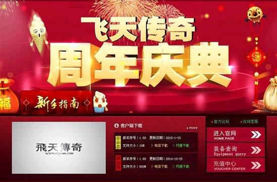 回忆十年经典 打造经典传奇  《飞天传奇》2015年火爆开启!