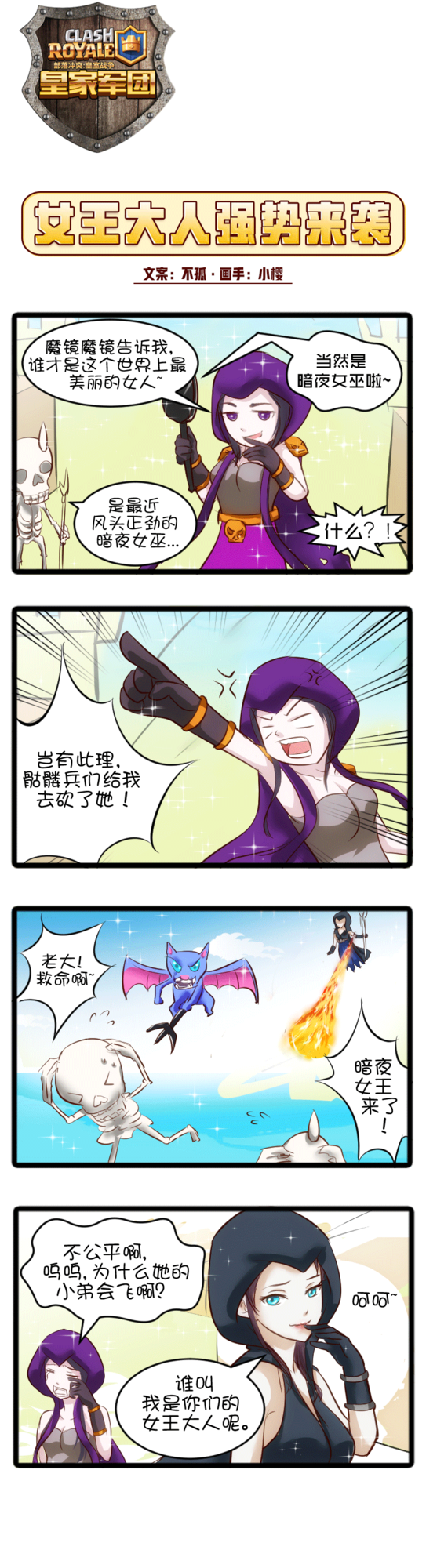【四格漫画】女王大人强势来袭