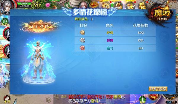七夕花魁赛进阶攻略 来《魔域口袋版》追女神赢福利[多图]图片2