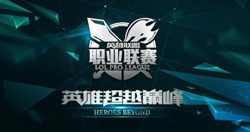 LPL2015春季赛揭幕战IG完胜WE赢得开门红