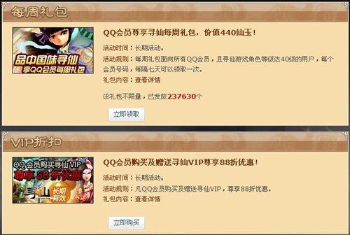 会员寻仙游戏礼包_QQ会员独享寻仙20推出会员专属礼包_网络游