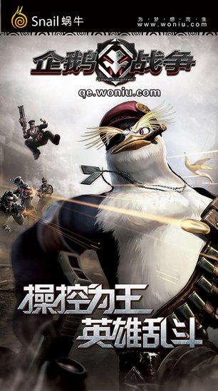 《企鹅战争》CJ首次试玩 震撼视频亮相