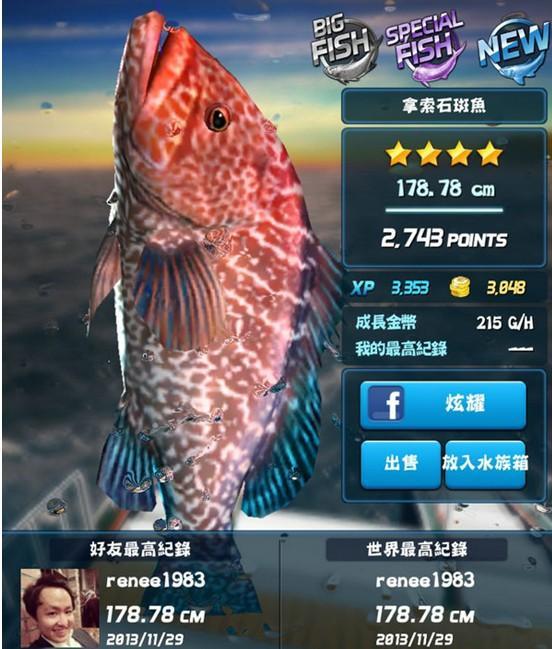 图为《fishing superstar》的评分系统