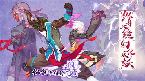 仙剑奇侠传幻璃镜游戏画面再升级 震撼画质全新体验