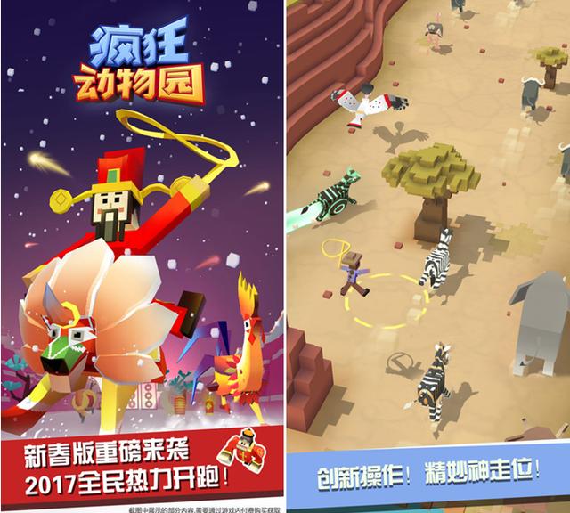 《疯狂动物园》是一款荣获2016 indieplus全球大奖的精品游戏,由游戏