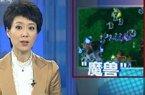 央视报道闹乌龙 不识魔兽争霸与魔兽世界