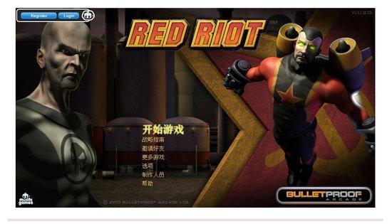 麻球动作游戏《红色暴动》劲爆男人游戏