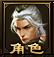 西游伏妖篇神兵系统