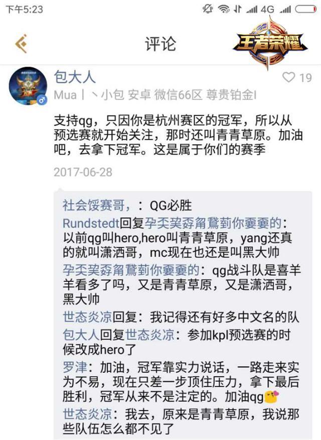 """王者荣耀KPL总决赛""""双G对战""""即将上演,玩家口水战引人关注!"""