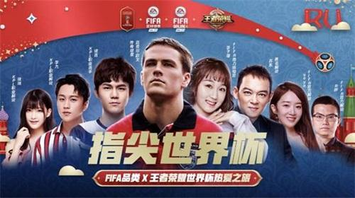 【指尖世界杯】FIFA Online 4、FIFA足球世界 X王者荣耀世界杯热爱之旅