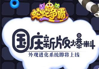 腾讯页游《蛇蛇争霸》国庆新版即将重磅登场