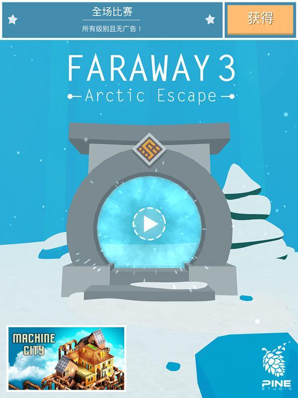 再踏新征途!《遥远寻踪3:北极逃生》值得一试
