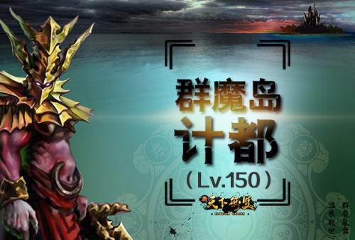 计都(Lv.150),群魔岛四大BOSS之首,拥有超强攻击力及防御力。