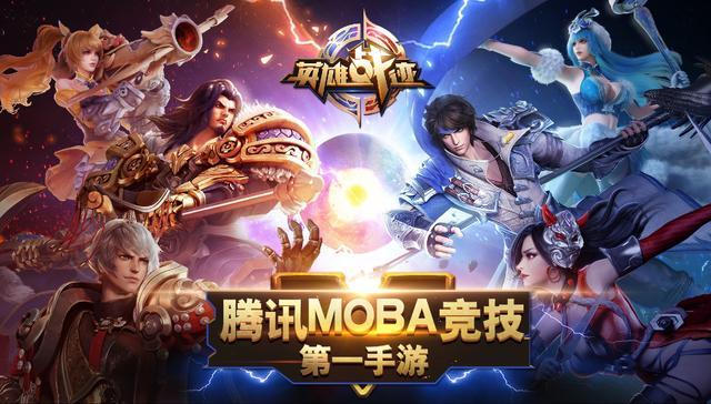 开辟移动电竞时代 年度精品MOBA手游推荐