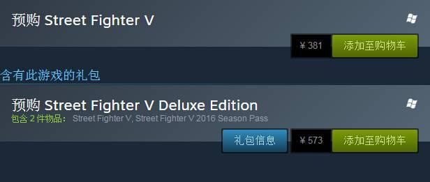 《街霸5》年度季票开卖 含全年DLC售价192元