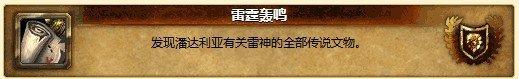 5.2新传说文物位置一览 成就控必备收藏