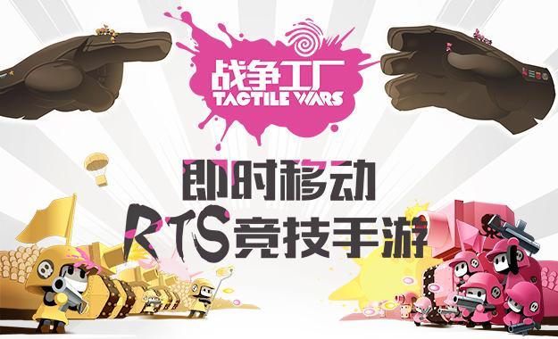 RTS手游《战争工厂》近期推出 TAPTAP新游预约过万