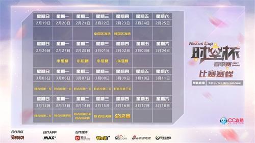 《守望先锋》时空杯春季赛海选爆冷 27日开启小组赛