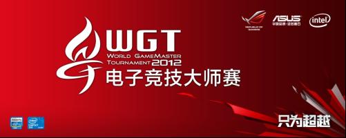 极限3BG WGT电子竞技大师赛SC2项目8进4