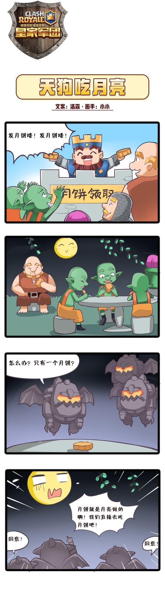 【四格漫画】天狗吃月亮