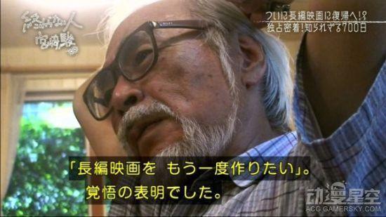 宫崎骏确认正式复出 最后一次制作长篇动画