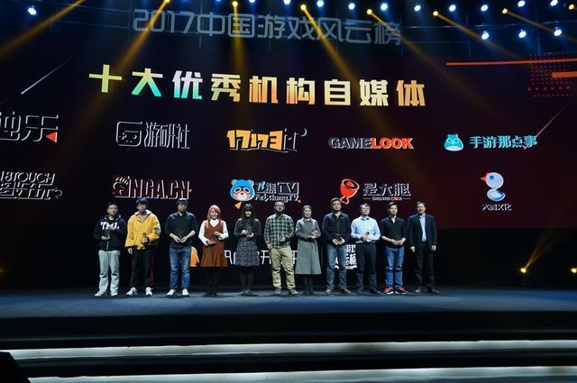 2017中国游戏风云榜:十大优秀机构自媒体公布