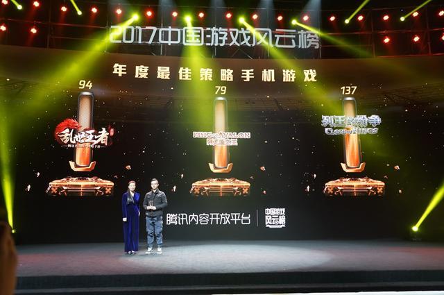 2017中国游戏风云榜:COK列王的纷争荣获年度最佳策略手机游戏
