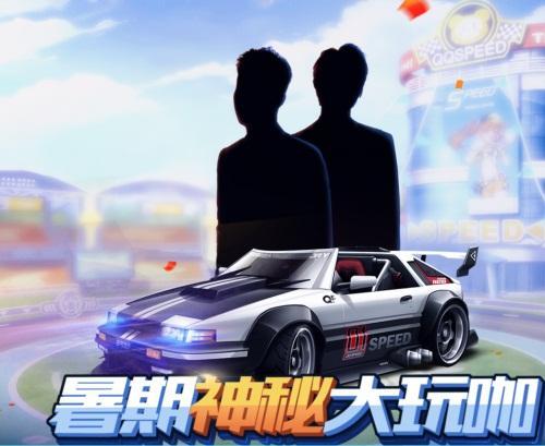 QQ飞车手游7月8日公测!登录领豪礼!