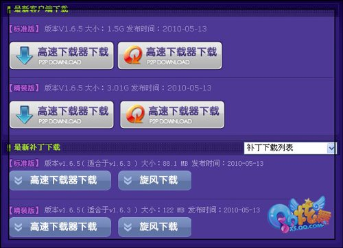 标准VS精装 QQ炫舞 客户端大玩PK 833qq炫舞更新程序 QQ炫舞王图片