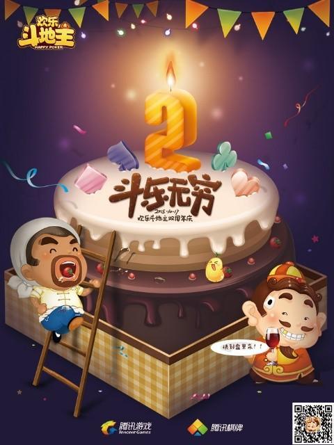 欢乐斗地主双周年庆 百万奖金赛事门票疯抢!