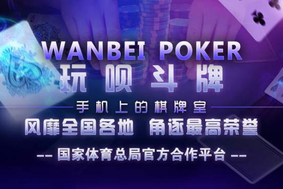 全国竞技二打一扑克锦标赛 玩呗娱乐赛区将启