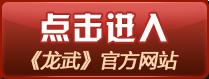 《龙武》官方网站