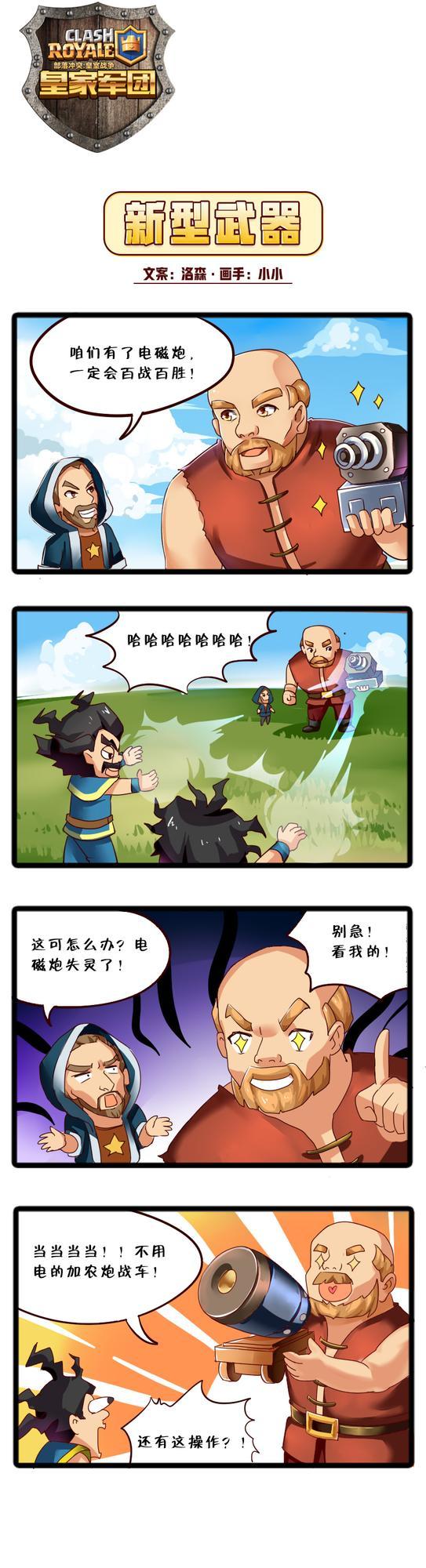【四格漫画】新型武器