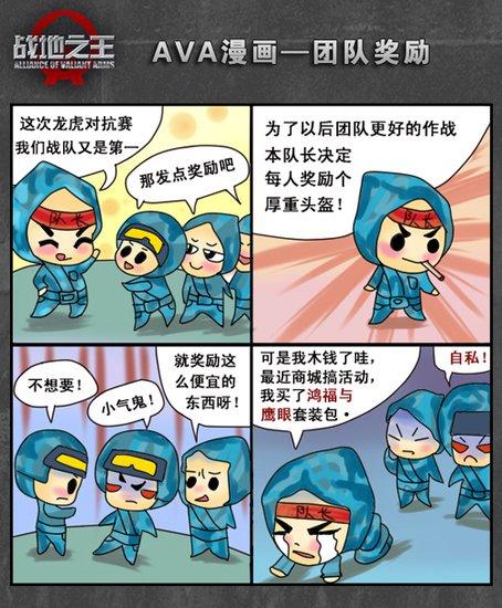 战地之王》爆笑四格漫画一秒变公公_游戏_腾讯网