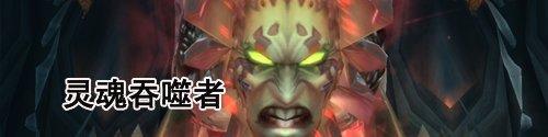灵魂熔炉2号BOSS灵魂吞噬者