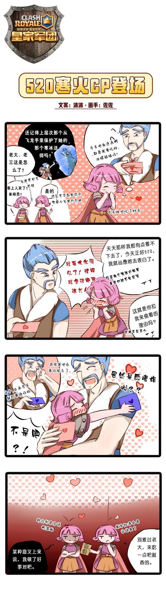 四格【520寒火CP登场】