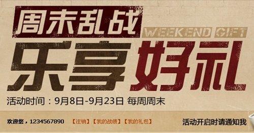 乐享周末福利 CF周末乱战活动上线