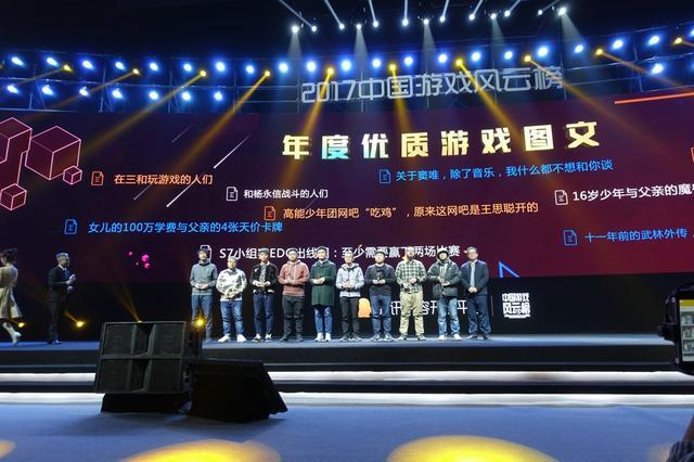 2017中国游戏风云榜:年度优质游戏图文公布