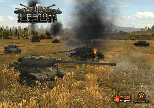空中网获《坦克世界》独家发行和运营权