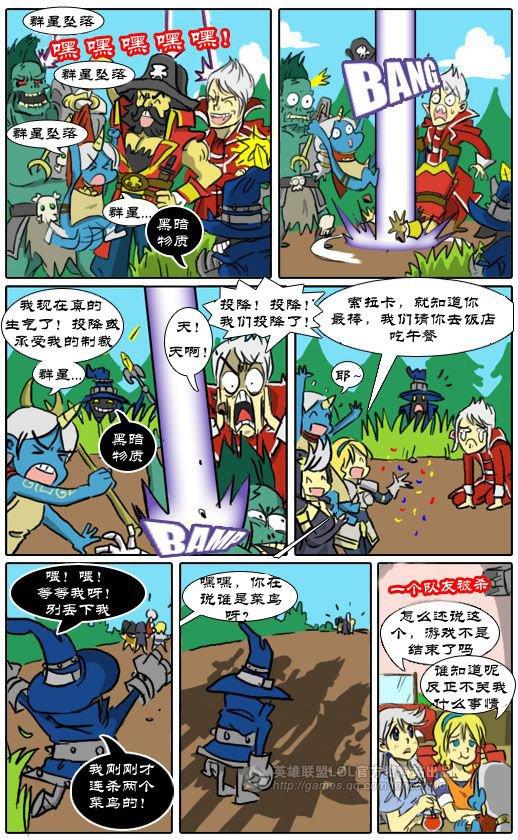 故事联盟搞笑漫画--菜鸟维迦的漫画天官赐福英雄q版图片