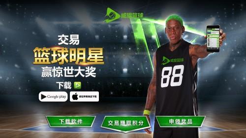 《威望篮球》全新上线罗德曼邀你决战新赛季!