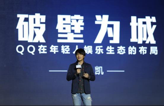 腾讯公司社交网络事业群增值产品部总经理刘宪凯