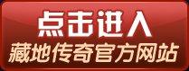 《藏地传奇》官方网站